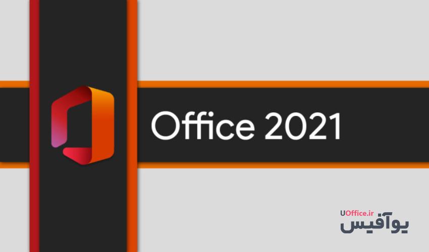 مایکروسافت آفیس 2021