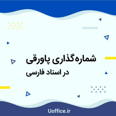 شماره گذاری پاورقی در اسناد فارسی